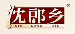 福建省沈郎油茶股份有限公司