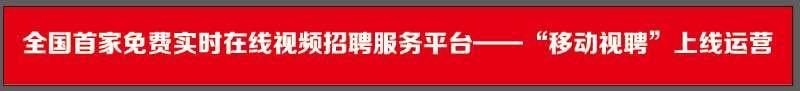 """中国商业联合会互联网委员会报道""""移动视聘"""""""