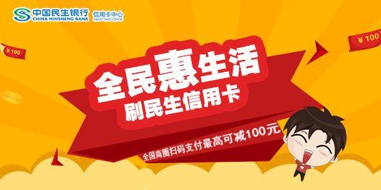 中国民生银行联手移动视聘,授权移动视聘平台成为中国民生银行空中社区【网上营业厅】