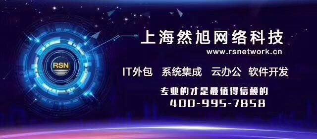 然旭网络专业IT服务外包企业