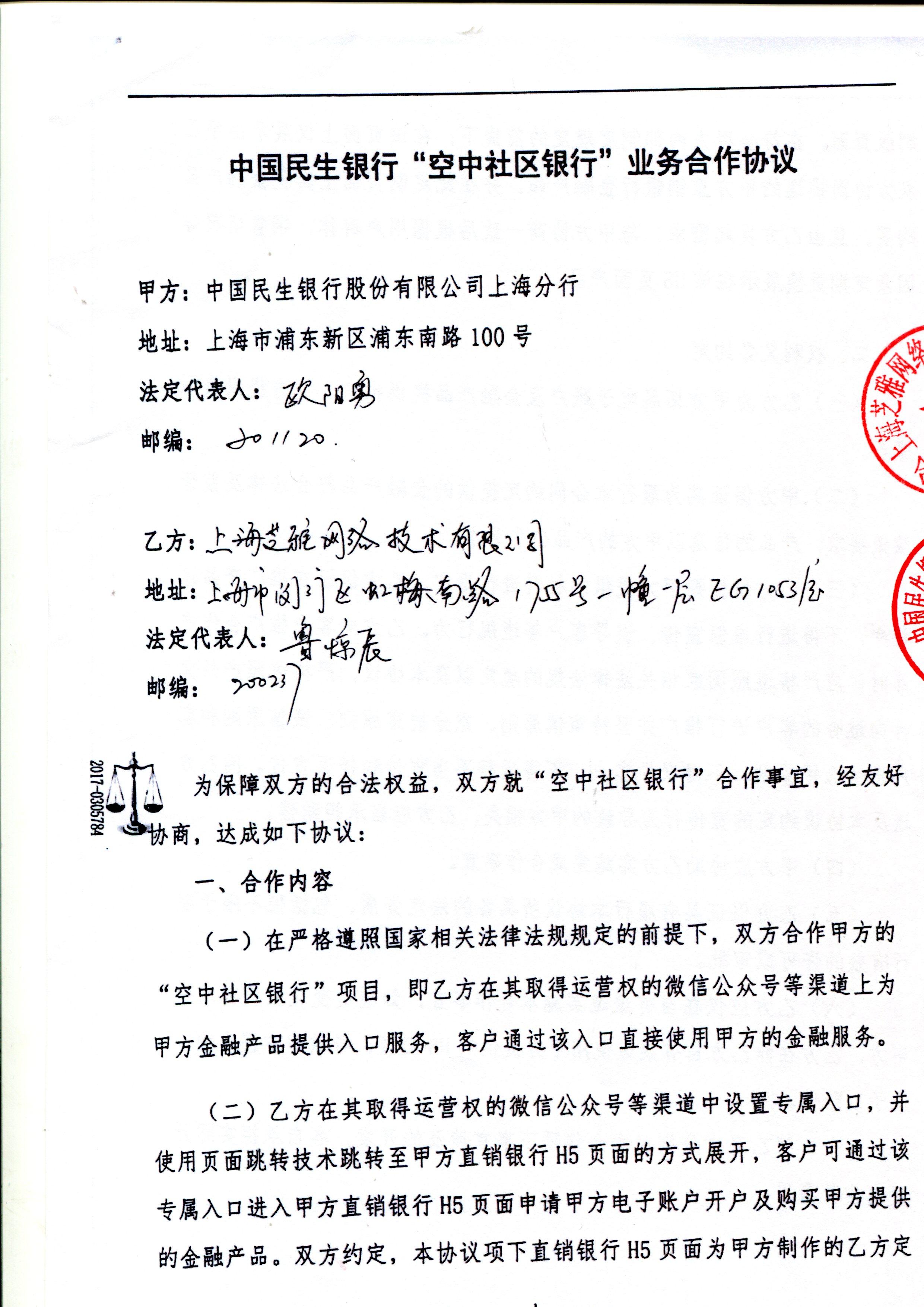 中国民生银行空中社区银行业务合作协议002.jpg