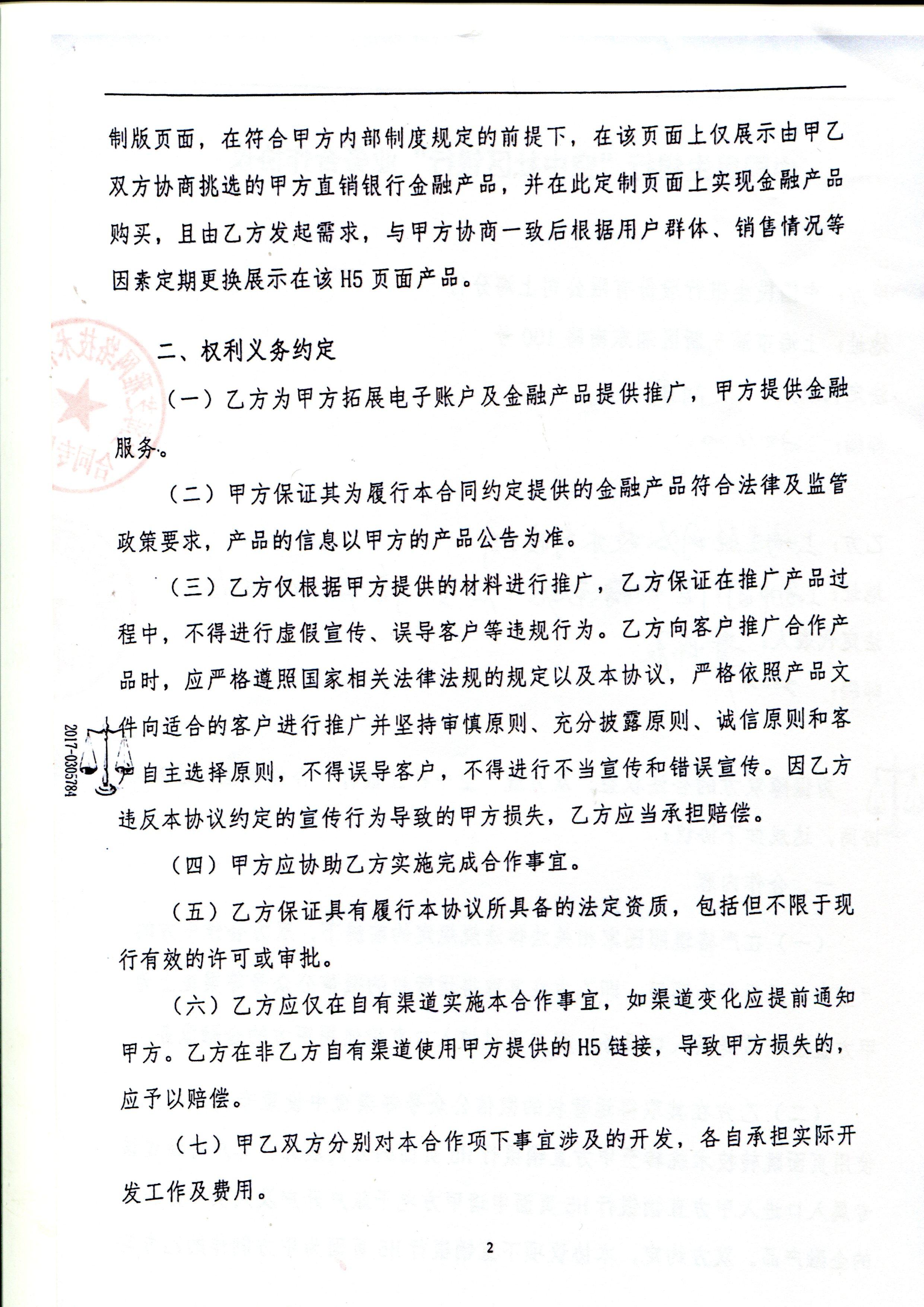 中国民生银行空中社区银行业务合作协议003.jpg