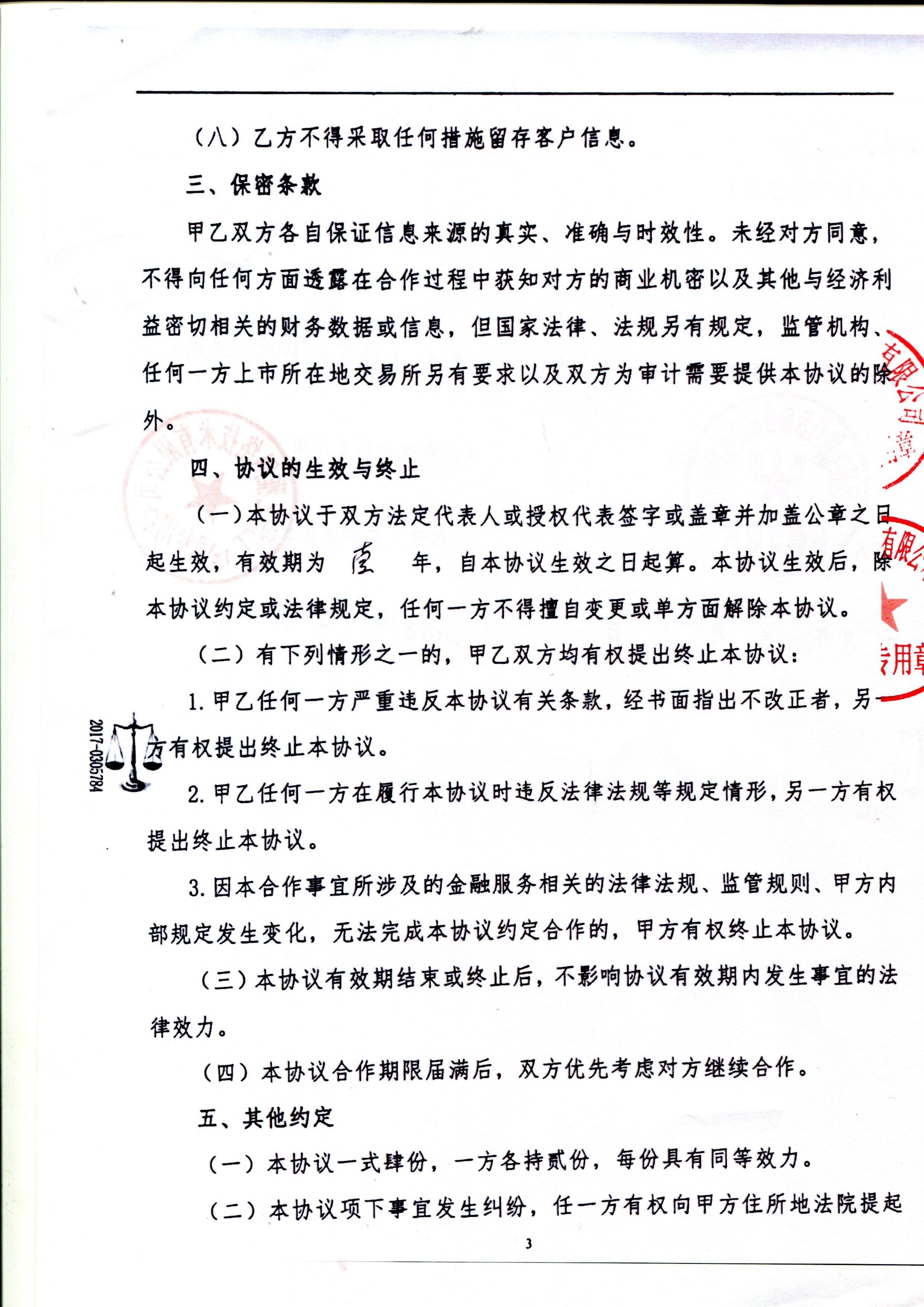中国民生银行空中社区银行业务合作协议004.jpg