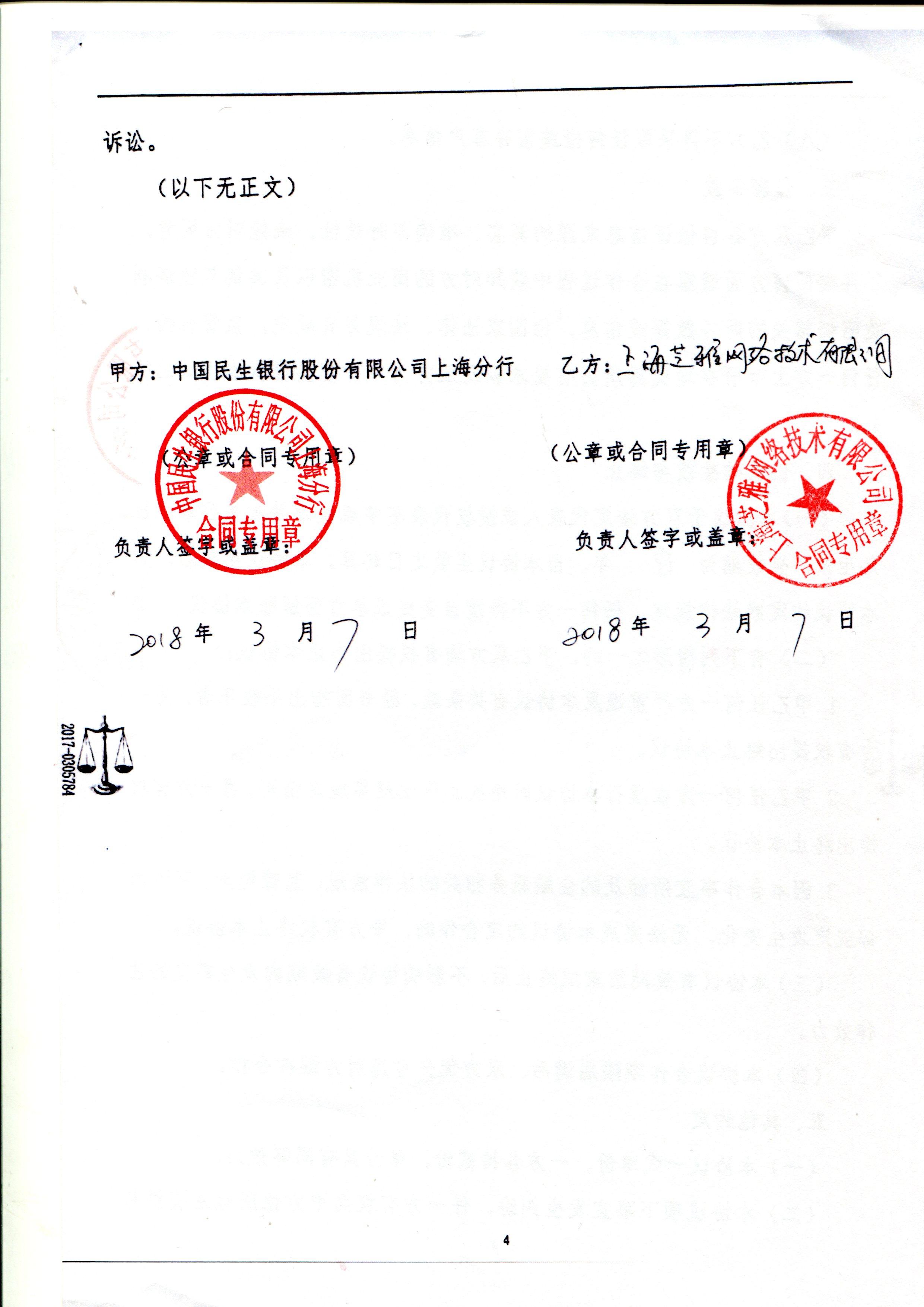 中国民生银行空中社区银行业务合作协议005.jpg