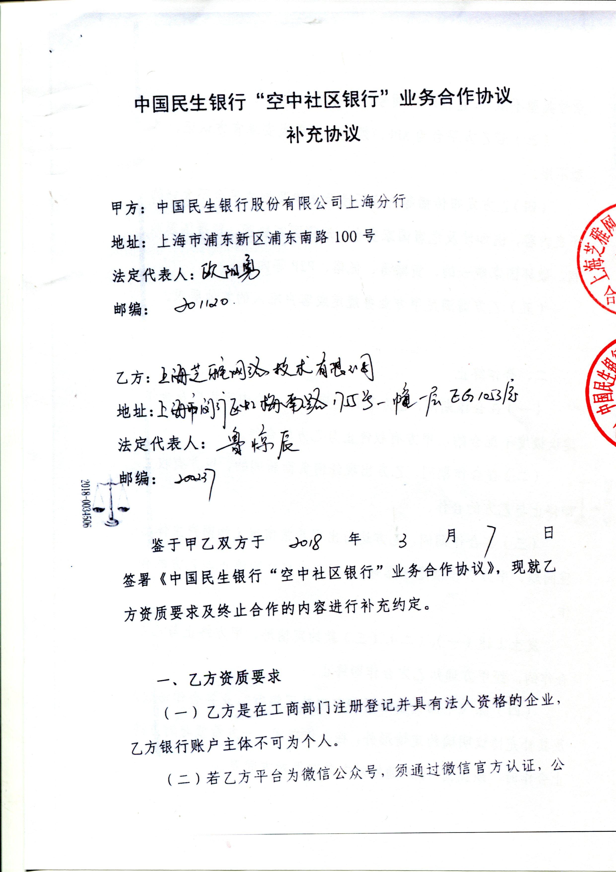 中国民生银行空中社区银行业务合作协议006.jpg