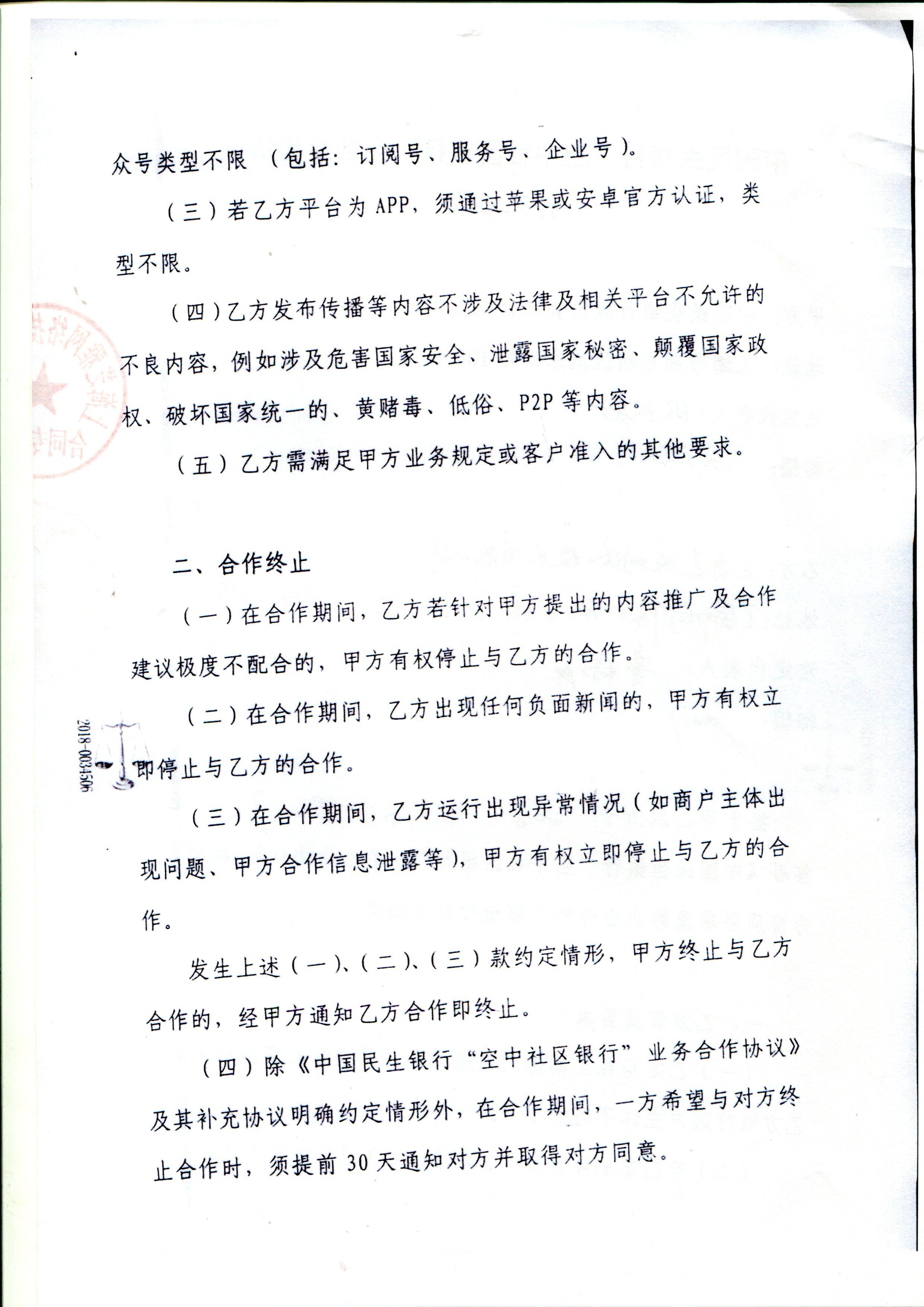 中国民生银行空中社区银行业务合作协议008.jpg