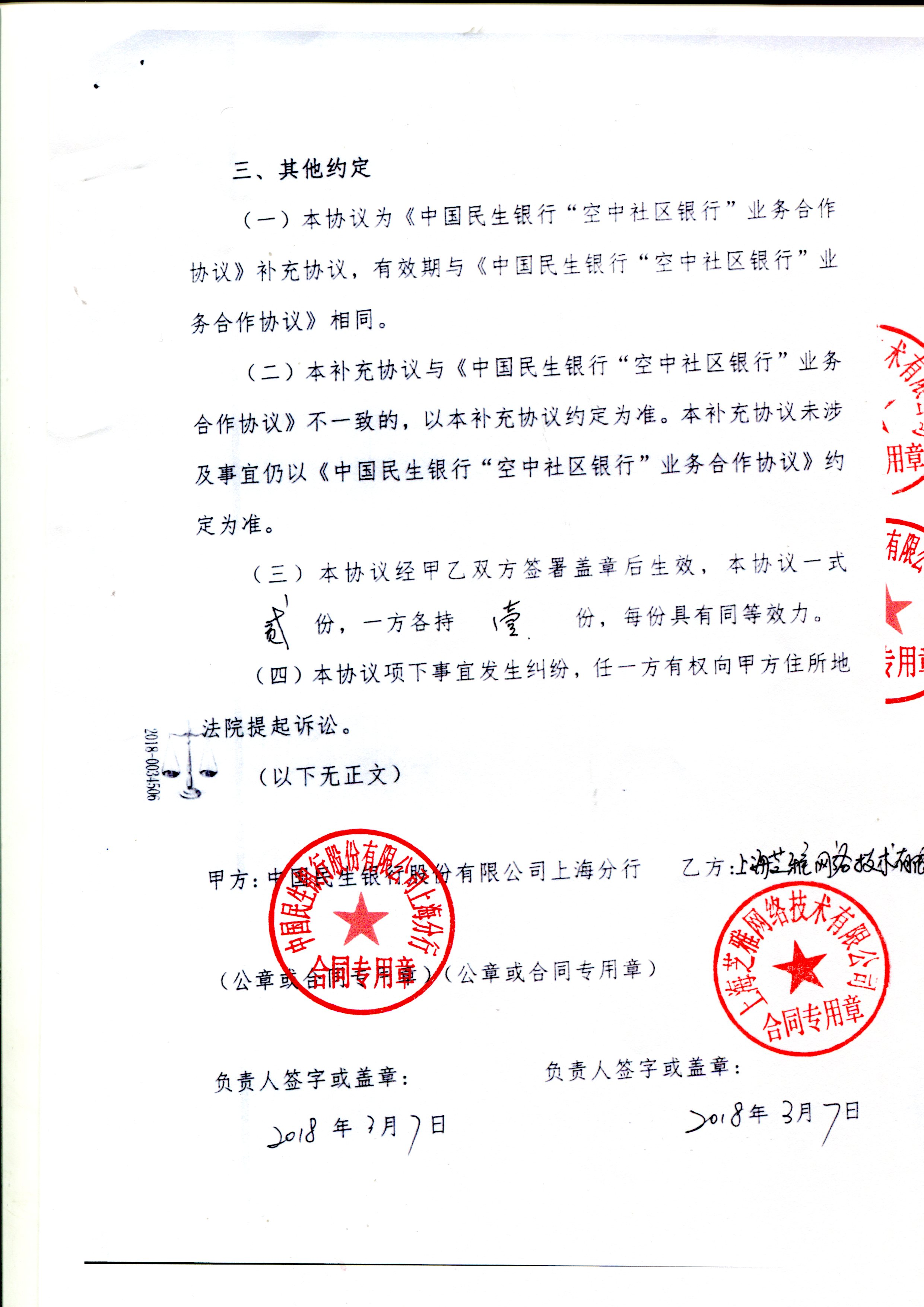中国民生银行空中社区银行业务合作协议007.jpg